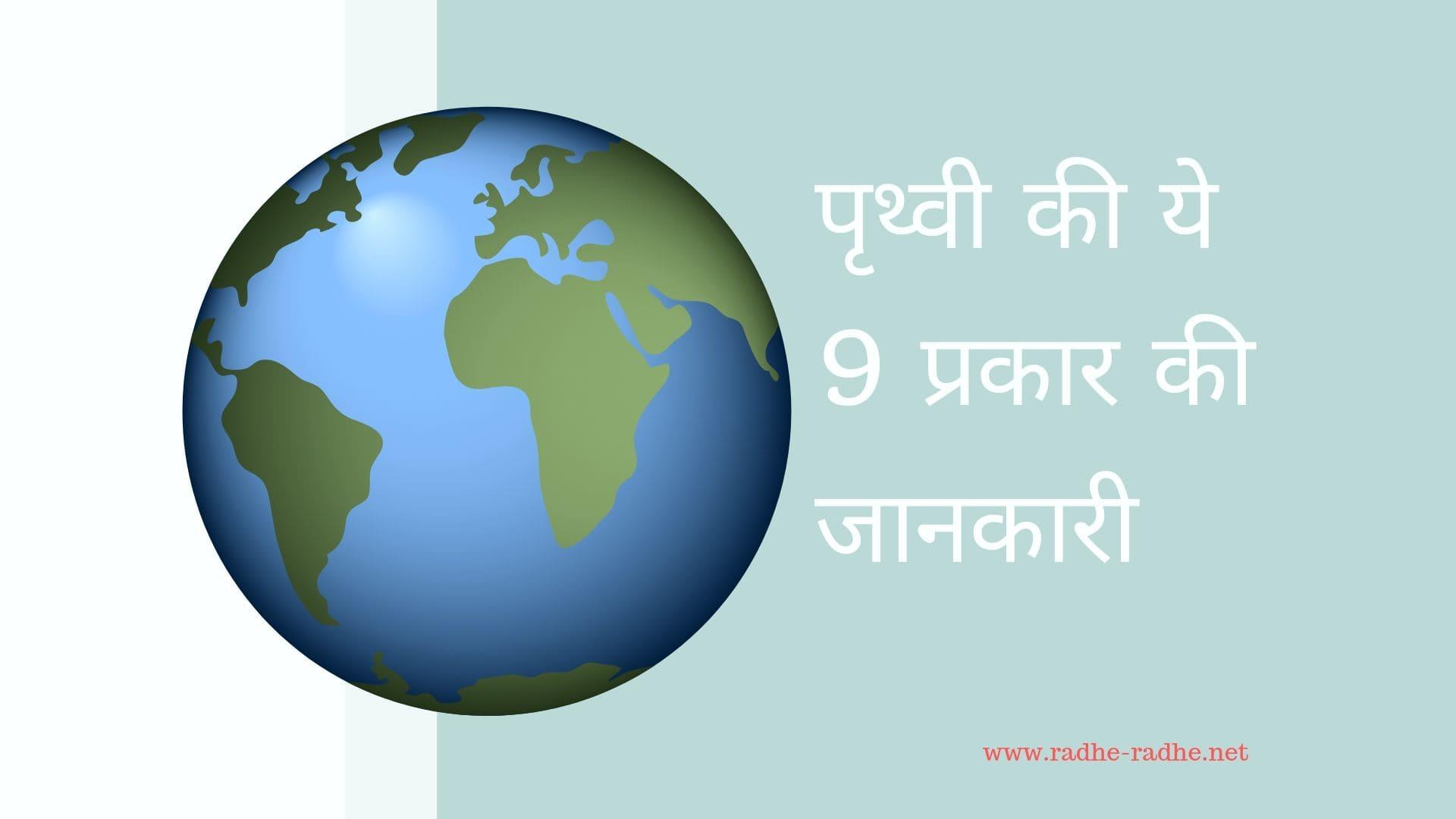 पृथ्वी की ये 9 प्रकार की जानकारी