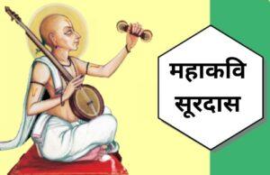 Surdas (महाकवि सूरदास)